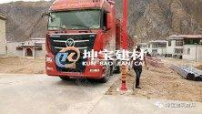 西藏地区扶贫建设大力推广采