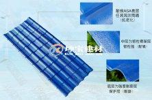 树脂瓦质量判断和原材料ASA