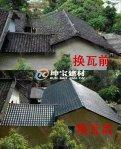 加盖树脂瓦可延长房屋使用寿