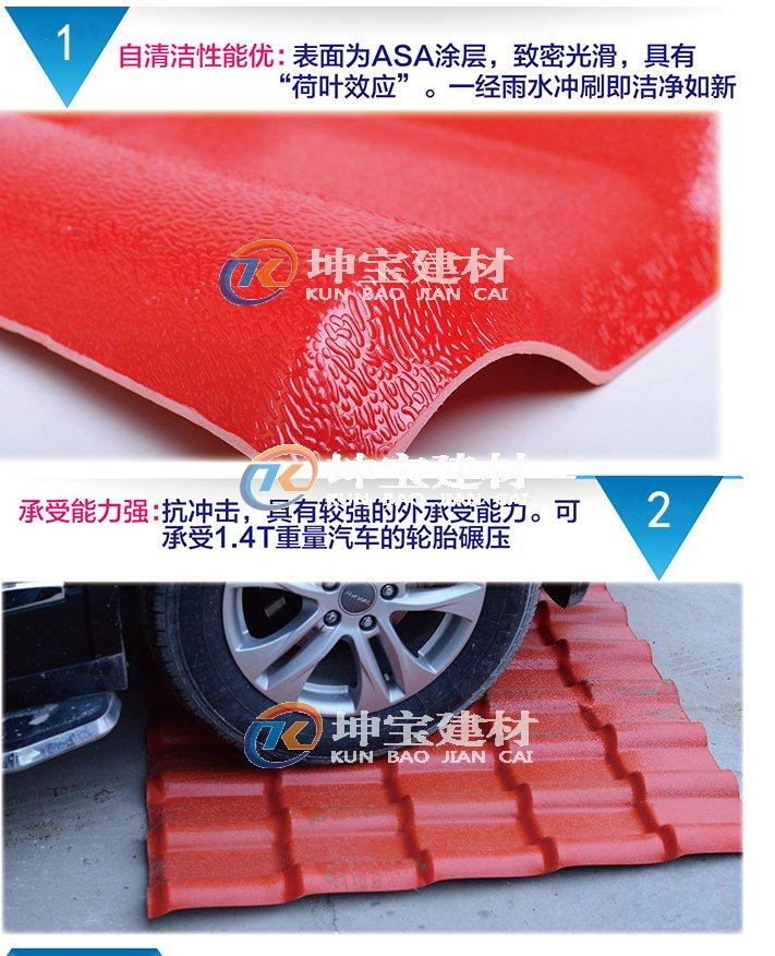 合成树脂瓦具有防火防腐蚀等特性
