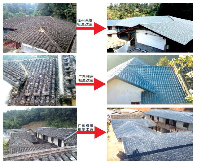合成树脂瓦老房子换瓦3大优势